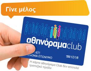 Συνδρομητικές εκπτωτικές κάρτες που προσφέρουν σημαντικά προνόμια